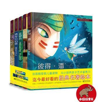 大画世界经典系列(共5册)(精) 正版 Carlo Collodi(卡洛科洛迪)等 9787121226083