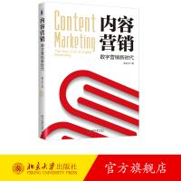 内容营销:数字营销新时代 北京大学出版社
