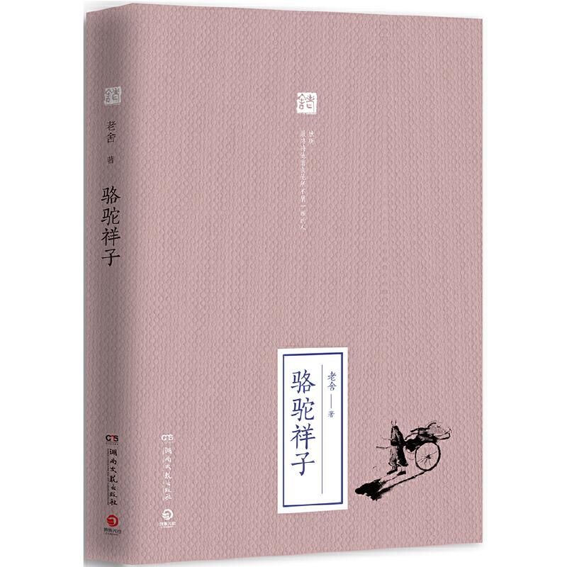 """骆驼祥子""""人民艺术家""""老舍代表作《骆驼祥子》精装纪念典藏版。"""