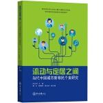 流动与定居之间当代中国城市新移民个案研究