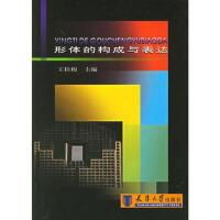 【二手旧书8成新】形体的构成与表达 王桂梅 9787561815168