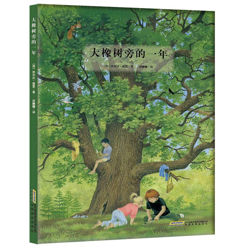 大橡树旁的一年 一本体现自然与生命之联结的杰作!在兼具现实与梦幻感的画面中感受四季之美。纽约时报网盛赞推荐!(千寻童书出品)