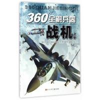 360°全解兵器:战机(上)