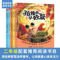 统编语文教材配套必读丛书 快乐读书吧二年级 上册 全5册套装《小鲤鱼跳龙门 》《一只想飞的猫》 《孤独的小螃蟹》 《歪脑