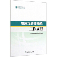 【正版直发】 电压互感器抽检工作规范 国家电网有限公司物资部 编 9787519835484 中国电力出版社