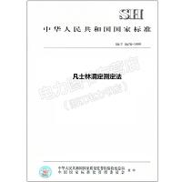 SH/T 0678-1999 凡士林滴定测定法