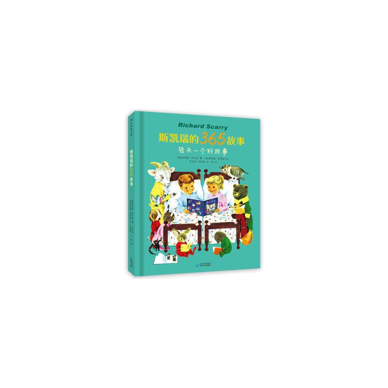 """斯凯瑞的365故事 美国兰登书屋看家品牌童书。童书大师斯凯瑞*一部""""晚安故事""""集。孩子百听不厌的经典,亲子温馨时刻的铭记。翻译家任溶溶先生倾情参与翻译。(蒲公英童书馆出品)"""