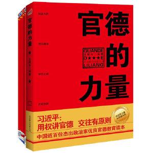 为官廉洁,干部官德修养套装共2册《官德的力量》《官德》(执政有力量,从政德为先。)