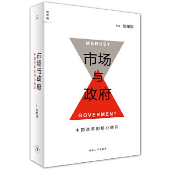 市场与政府:中国改革的核心博弈 (理想国出品,张维迎三十年经典,中国改革的核心博弈)