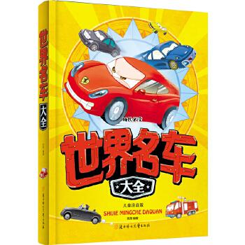 世界名车大全 小学生 成长必读 注音版送给孩子的汽车科普书