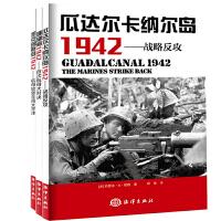 太平洋战争1942(共3册)