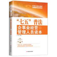 【二手旧书8成新】*普法企事业经营管理人员读本 丁一成 9787517118800