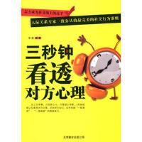 3秒钟看透对方心理 李昊著 9787806009383 京华出版社