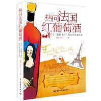 【二手旧书九成新】 热问法国红葡萄酒