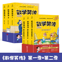 数学笑传 第一季 第二季全套6册 卢声怡三年级课外书 小学生课外阅读书籍 四五六年级关于数学的故事书 小学数学思维训练