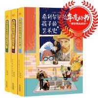 希利尔讲给孩子的艺术史(全彩全译精装全3册)