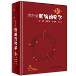 陈新谦新编药物学(第18版)
