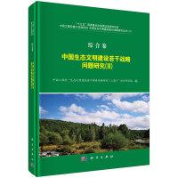 综合卷 中国生态文明建设若干战略问题研究(Ⅲ)