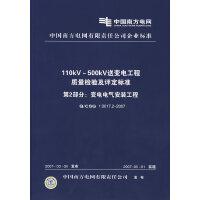 110KV-500KV送变电工程质量检验及评定标准.第2部分:变电电气安装工程Q/CSG 10017.2-2007