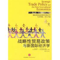 【二手书8成新】战略性贸易政策与新国际经济学 [美] 克鲁格曼,海闻 等 9787508619798