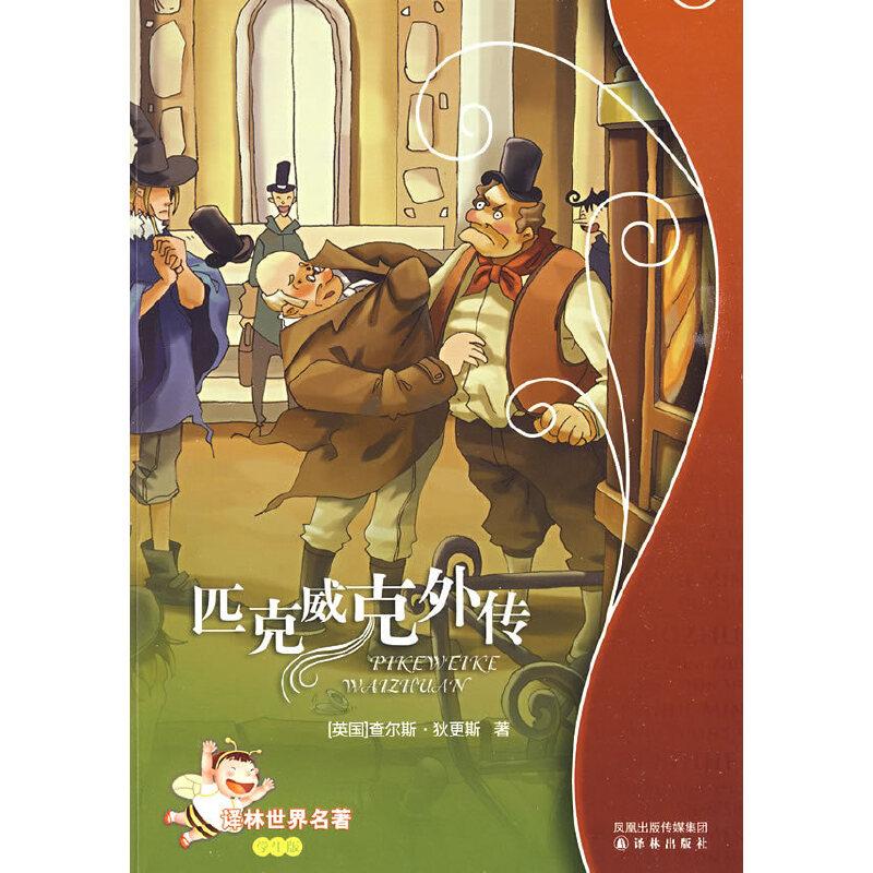 匹克威克外传:译林世界名著(学生版)