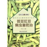 科技惠农一号工程―芸豆豇豆病虫害防治