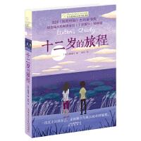 长青藤国际大奖小说书系:十二岁的旅程