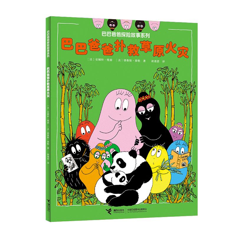巴巴爸爸探险故事系列·巴巴爸爸扑救草原火灾 巴巴爸爸系列图书被翻译成30多种语言,畅销50多个国家和地区 ,巴巴爸爸系列图书全球销量超过一亿册