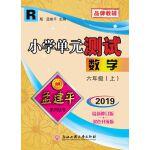 孟建平系列丛书:小学单元测试卷 六年级上 数学(2019年 人教版)