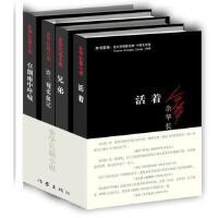 正版余华作品全集共4册:活着兄弟许三观卖血记在细雨中呼喊余华的书当代文学小说生命的幸福和苦难眼泪的丰富和宽广
