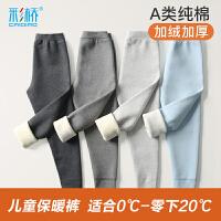 彩桥 儿童保暖裤纯棉男女童热能裤冬季学生童装裤子加绒加厚裤子