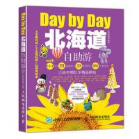 【二手旧书8成新】北海道自助游 墨刻编辑部 9787115442925