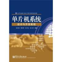 【二手书9成新】 单片机系统设计与开发教程 张文祥 等 电子工业出版社 9787121133619