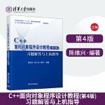 正版现货 C++面向对象程序设计教程 第4版习题解答与上机指导 第四版 是《C++面向对象程序设计教程(第4版)》配套