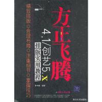 【二手旧书9成新】方正飞腾4.1/创艺5.x排版实用教程 杜云贵