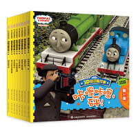 托马斯和朋友3D新动画故事(第一辑,套装全八册)