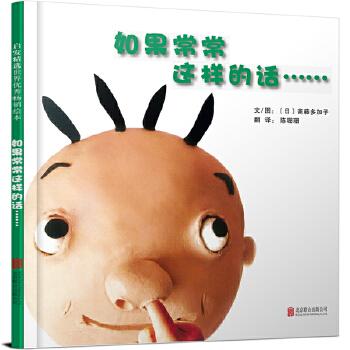 """如果常常这样的话…… ★启发精选养成好习惯绘本:挖鼻孔、不刷牙、吸手指……——""""如果常常这样的话""""这本书会告诉你后果很严重哦!所以必须养成好习惯,一部寓教于乐的幼儿生活教养教科书!"""