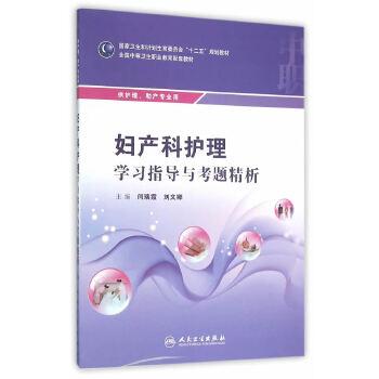 妇产科护理学习指导与考题精析(中职护理配教)
