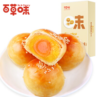 新品【百草味-蛋黄酥120gx2】手工糕点蛋黄酥小包装 零食小吃美食
