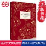 霍乱时期的爱情正版 百年孤独作者加西亚马尔克斯著 精装正版外国现当代文学世界名著 新华书店正版图书籍