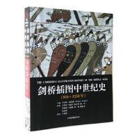 【二手旧书8成新】剑桥插图中世纪史(950-1250年 (法)福西耶 ,李增洪 9787807135623