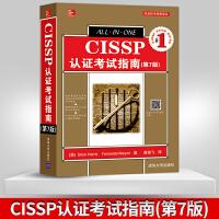 CISSP认证考试指南 第7版 网络从业人员工作参考书 CISSP认证学习指南 配套1400道练习题和答案简析 CIS