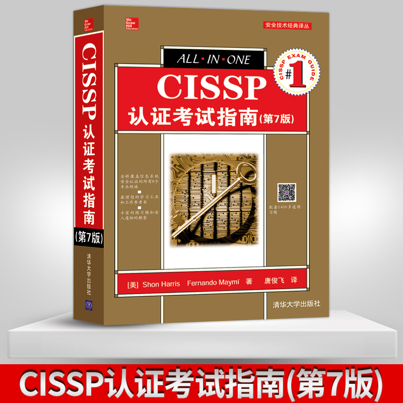 CISSP认证考试指南 第7版 网络从业人员工作参考书 CISSP认证学习指南 配套1400道练习题和答案简析 CISSP提分宝典