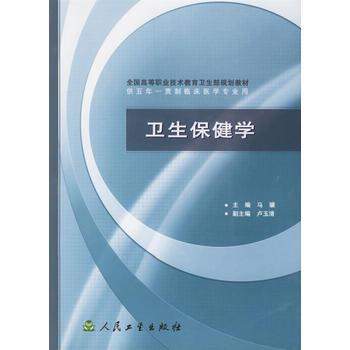 【二手旧书8成新】卫生保健学 马骥 9787117044882