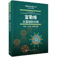 富勒烯:从基础到应用:fundamental and application 谢素原,杨上峰,李姝慧 97870306