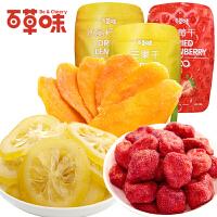 【百草味-水果干组合C套餐285g】芒果干草莓干水晶柠檬片