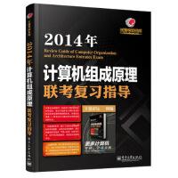 【二手旧书8成新】王道考研系列:2014年计算机组成原理联考复习指导 王道论坛 9787121205286