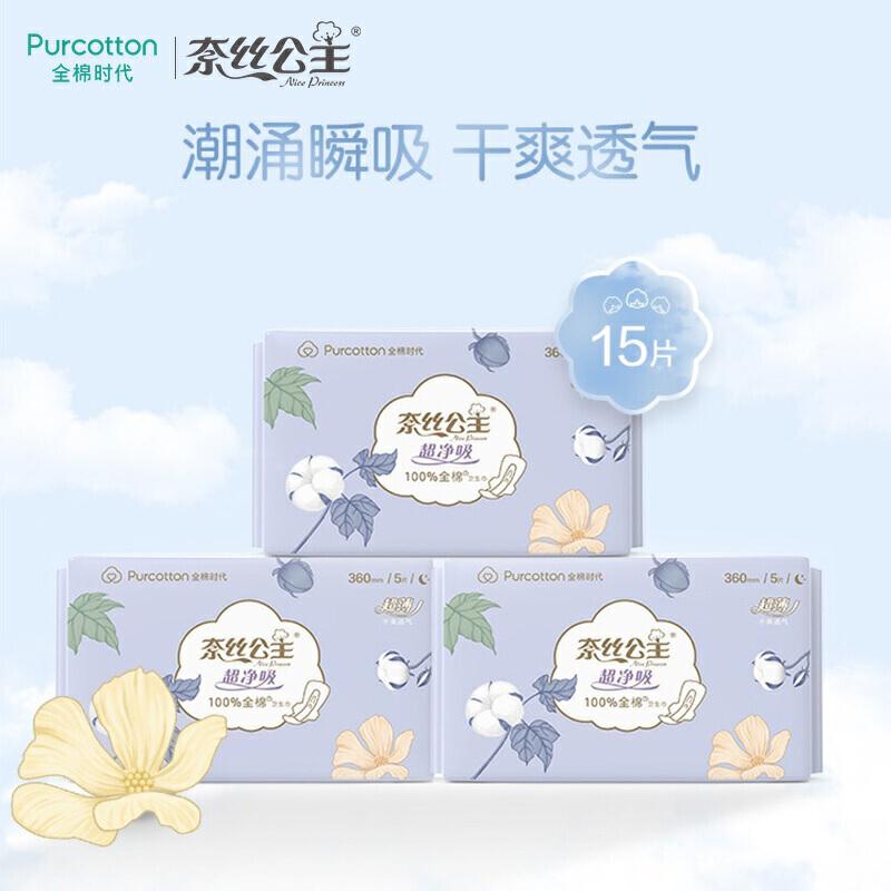全棉时代 超净吸卫生巾360MM 3包