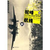 驼峰航线:抗战中国的一条生命通道刘小童??著9787563398096广西师范大学出版社