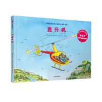 德国经典交通工具科普绘本系列:直升机
